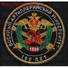 Нашивка Военный артиллерийский университет - 180 лет