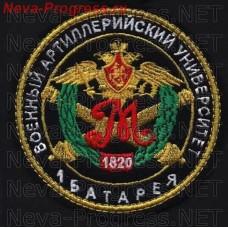 Нашивка Военный артиллерийский университет - 180 лет - 1 батарея