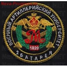 Нашивка Военный артиллерийский университет - 180 лет - 2 батарея