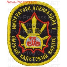 Chevron Omsk (Siberia) cadet corps of Emperor Alexander the 1st