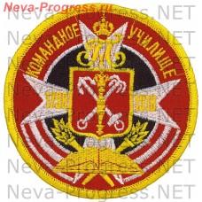 Нашивка Санкт-Петербургское высшее общевойсковое командное дважды Краснознамённое училище имени Кирова