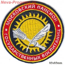 Patch Moscow state Board of vospitanie