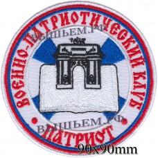 Шеврон Военно-патриотический клуб Патриот