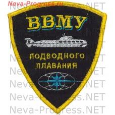 Шеврон Высшее военно-морское училище подводного плавания имени Ленинского комсомола