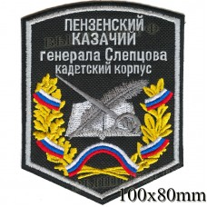 "Chevron ""Cadet school № 46 of the city of Penza. Penza Cossack General Sleptsova cadet corps"""