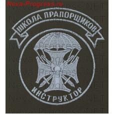 Нашивка Школа прапорщиков ВДВ ( инструктор )