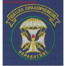 Chevron Chevron warrant officer School of the Airborne Troops ( management )