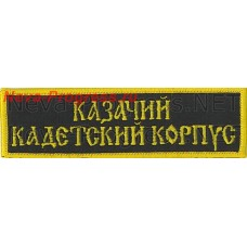 Chevron chest of the cadet from any label (frame size 120х30 mm) in one or two lines