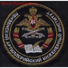 Нашивка Пензенский артиллерийский инженерный институт имени Н.Н. Воронова (метанить)