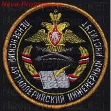 Нашивка Пензенский артиллерийский инженерный институт имени Н.Н. Воронова (оверлок)
