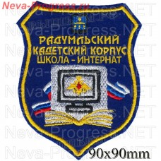Patch Radulski cadet corps boarding school