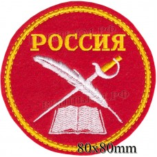 Chevron Russia pen and the sword. Circle. The red background.