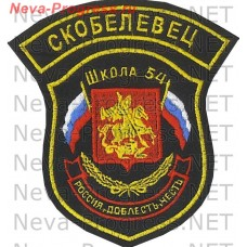 "Stripe school No. 54 military-Patriotic club cadet brotherhood ""Scopelevel"""