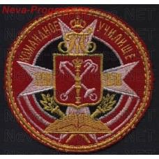 Нашивка Санкт-Петербургское высшее общевойсковое командное училище