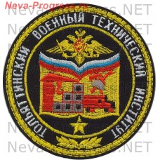 Нашивка Тольяттинский военный технический институт