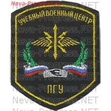 Нашивка Учебного военного центра при Пензенском государственном университете (ПГУ)