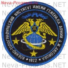 Нашивка Военно-топографического института имени генерала армии Антонова