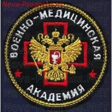Нашивка Военно-медицинской академии ( орел на фоне красного креста)