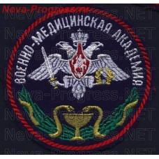 Нашивка Военно-медицинской академии имени С.М. Кирова образца 2004 года (вариант 3)