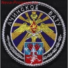 Шеврон Ачинское военное авиационно-техническое училище им.60-летия ВЛКСМ