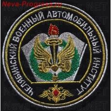Нашивка Челябинского автомобильного военного института