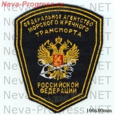 Нашивка Федеральное агентство морского и речного транспорта Министерства транспорта РФ