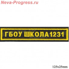 The lapel insignia for cadet with any label (frame size 120х25 mm)
