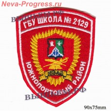 Stripe GBU school 2129 Yuzhnoportovy district SEAD (shield)