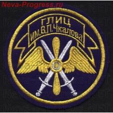 Нашивка 929-й Государственный лётно-испытательный центр Министерства обороны им. Чкалова, 929 ГЛИЦ ВВС