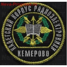 The Kemerovo patch Cadet corps of electronics