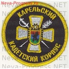 Нашивка Карельский кадетский корпус имени Александра Невского