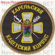 Шеврон Карельский кадетский корпус имени Александра Невского (коричневый кант)