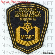 Patch Moscow State Academy of Water Transport on a black background