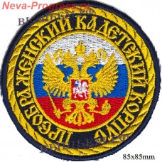 Chevron Preobrazhensky cadet corps. Double-headed eagle on the background of the Russian flag.