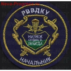 Chevron Ryazan higher airborne command school. V. F. Margelov ( head )