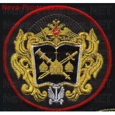 Нашивка Рязанский военный автомобильный институт имени генерала армии В. П. Дубынина ( РВАИ )