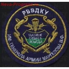 Нашивка Рязанское высшее воздушно-десантное командное училище им. В.Ф. Маргелова ( натиск, отвага, победа )