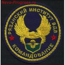 Нашивка Рязанский военный институт воздушно-десантных войск им. В. Маргелова ( командование )