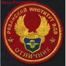 Нашивка Рязанский военный институт воздушно-десантных войск им. В. Маргелова ( отличник, красный фон )