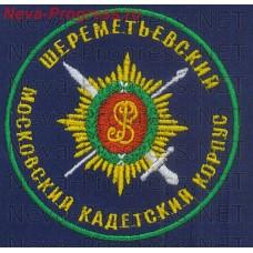 Нашивка Шереметьевский Московский кадетский корпус (Кадетская Школа №1778)