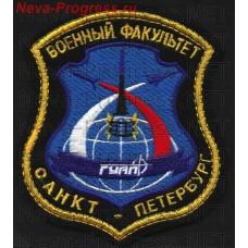 Нашивка Санкт-Петербургский университет аэрокосмического приборостроения (ГУАП) Военная кафедра
