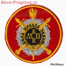 Patch Moscow cadet corps of the police (ICCP) faith, truth, law (round)