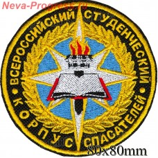 Patch all-Russian student rescue corps