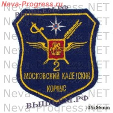 Stripe of the Second Moscow cadet corps MOE