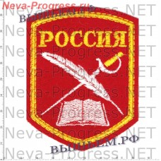 Patch RUSSIA Cadet corps pen, sword and book ( pentagonal )