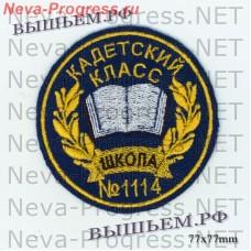 Шеврон Кадетский класс школы 1114 г. Москва