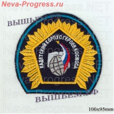 Patch Moscow cadet corps of Space Heroes No. 1783
