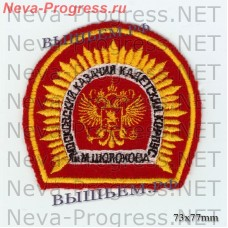 Chevron of the Moscow presidential cadet school of a name of Sholokhov internal troops MVD RF (the Cossack cadet corps)