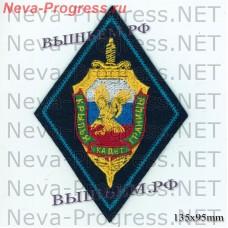Нашивка Кадетский класс «Крылья Границы» школы №2086