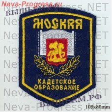 Patch Moscow cadet education (pentagonal)